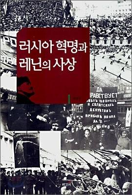 러시아 혁명과 레닌의 사상