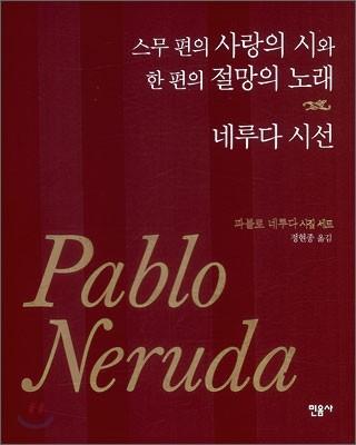 파블로 네루다 시집 세트 (스무 편의 사랑의 시와 한 편의 절망의 노래 + 네루다 시선)