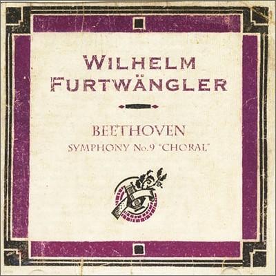 베토벤 : 교향곡 9번 '합창' - 빌헬름 푸르트뱅글러