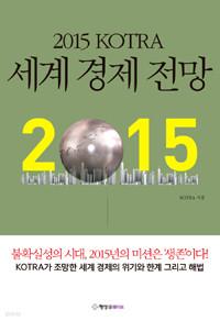 2015 KOTRA 세계 경제 전망 (경제)