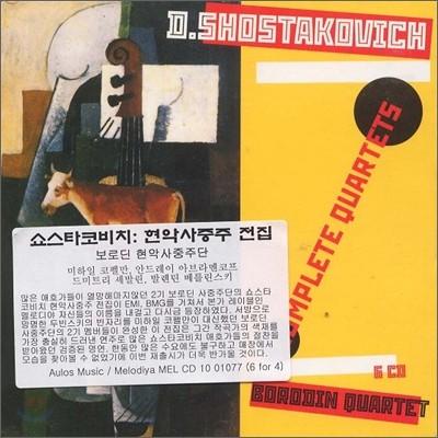 Borodin Quartet 쇼스타코비치 : 현악 사중주 전집 (Shostakovich : String Quartet)