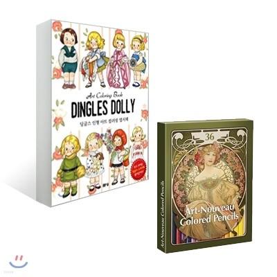 딩글스 인형 아트 컬러링 엽서책 + 아르누보 36색 색연필