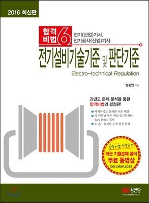 2016 합격비법 6 전기설비기술기준 및 판단기준