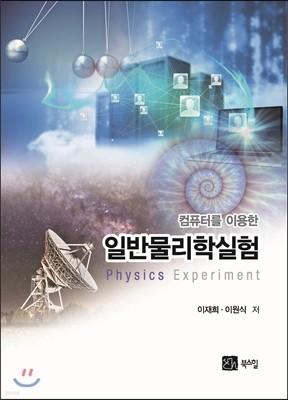 컴퓨터를 이용한 일반물리학실험