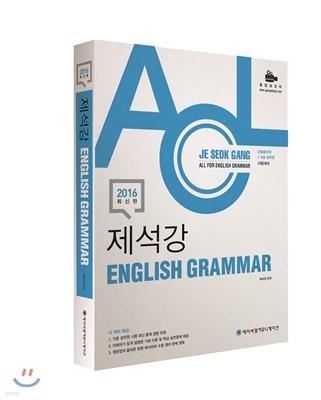2016 ACL 제석강 English Grammar