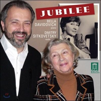 Bella Davidovich 벨라 다비도비치 80세 기념 음반 (Jubilee Concert)
