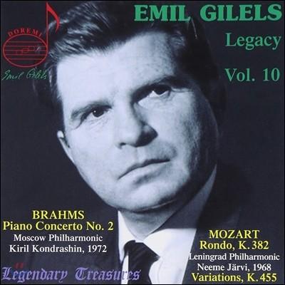 에밀 길렐스 레거시 10집 (Emil Gilels Legacy Vol.10)