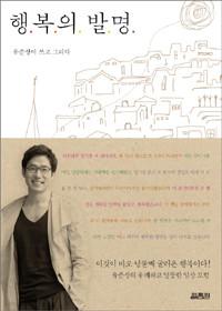 행복의 발명 - 유준상의 유쾌하고 엉뚱한 일상 모험 (에세이/상품설명참조/2)
