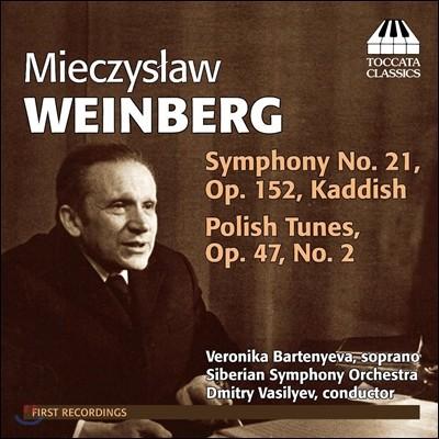 Dmitry Vasiliev 미치슬라프 바인베르크: 관현악 작품 1집 - 교향곡 21번 (Mieczyslaw Weinberg: Orchestral Music Volume 1)