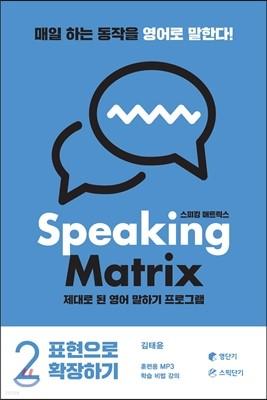 스피킹 매트릭스 2권 표현으로 확장하기
