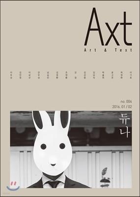 악스트 Axt Art&Text (격월) : 1/2 [2016]