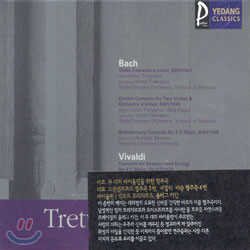 Bach Double Concerto for Two Violins & Orchestra / Brandenburg Concerto No.3ㆍTretyakov, Bogorad