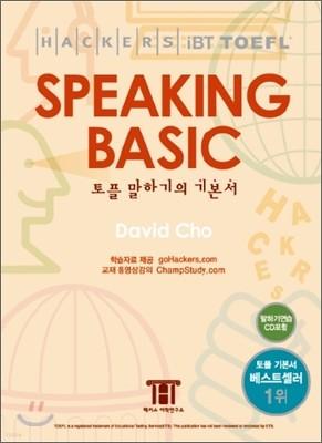 Hackers TOEFL Speaking Basic