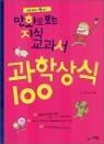 만화로 보는 지식교과서 과학상식 100