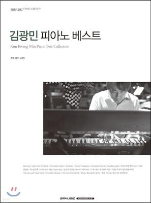 김광민 피아노 베스트