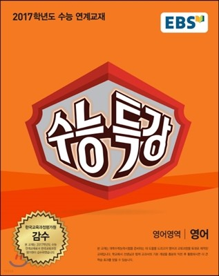 EBS 수능특강 영어영역 영어 (2016년)