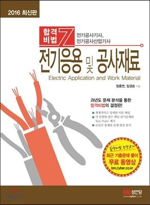 2016 합격비법 7 전기응용 및 공사재료