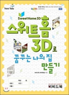 스위트홈 3D로 꿈꾸는 나의 집 만들기