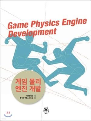 게임 물리 엔진 개발