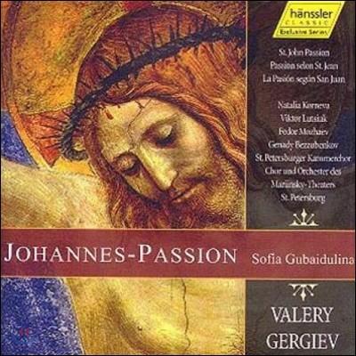 Valery Gergiev 소피아 구바이둘리나: 요한 수난곡 (Sofia Gubaidulina: Johannes-Passion)
