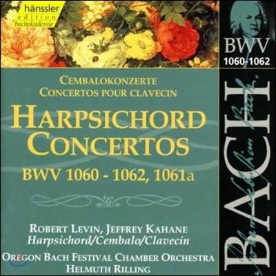 Helmuth Rilling 바흐: 하프시코드 협주곡 BWV1060-1062, 1061a (Bach: Harpsichord Concertos)