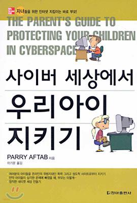 사이버 세상에서 우리 아이 지키기
