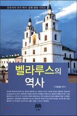 벨라루스의 역사