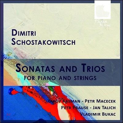Yakov Kasman 쇼스타코비치: 피아노와 현을 위한 소나타와 삼중주 (Schostakovich: Sonatas & Trios for Piano and Strings) 야코프 카즈만