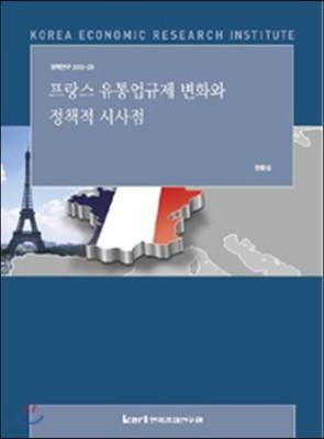 프랑스 유통업규제 변화와 정책적 시사점