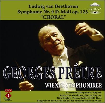Georges Pretre 베토벤: 교향곡 9번 '합창' - 조르주 프레트르 (Beethoven Symphony Op.125 'Choral')