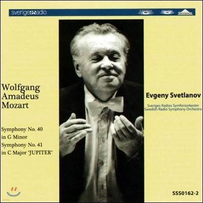 Evgeny Svetlanov 모차르트: 교향곡 40번, 41번 '주피터' (Mozart: Symphony No.40, No.41 'Jupiter') 예프게니 스베틀라노프