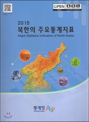 북한의 주요통계지표 2015