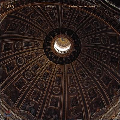 가톨릭합창단 - 스피리투스 도미니 (Spiritus Domini)