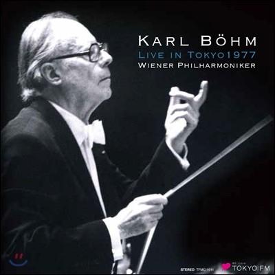 Karl Bohm 모차르트: 교향곡 29번 / 브람스: 교향곡 2번 - 칼 뵘 (Mozart / Brahms: Symphonies)
