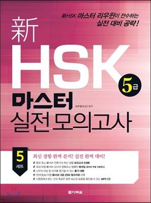 新 HSK 마스터 실전 모의고사 5급