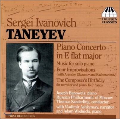 Joseph Banowetz 타네예프: 피아노 협주곡, 피아노 독주 작품, 작곡가의 생일 (Taneyev: Piano Concerto, Music for Solo Piano, Composer's Birthday)