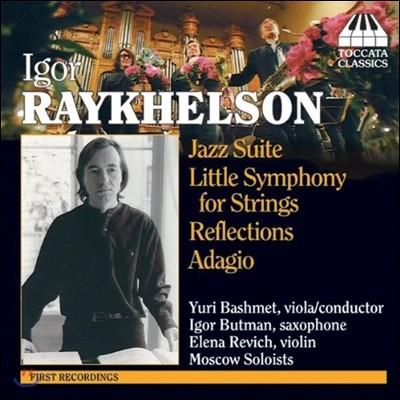 Yuri Bashmet 이고르 라이켈손: 재즈 모음곡, 현을 위한 작은 교향곡 (Igor Raykhelson: Jazz Suite, Little Symphony for Strings)