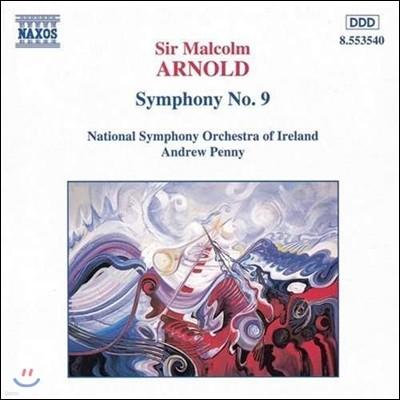 Andrew Penny 말콤 아놀드: 교향곡 9번 (Malcolm Arnold: Symphony No. 9)