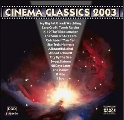 시네마 클래식스 2003 (Cinema Classics 2003)