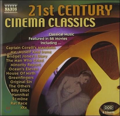 21세기 시네마 클래식스 (21st Century Cinema Classics)