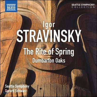 Gerard Schwarz 스트라빈스키: 봄의 제전, 협주곡 '덤바튼 오크스' (Stravinsky: The Rite Of Springs, Dumbarton Oaks)