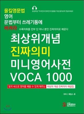 올킬 영문법 영어 문법부터 쓰레기통에 버려라 최상위개념 진짜의미 미니영어사전 VOCA 1000