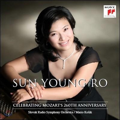노선영 모차르트 탄생 260주년 기념반 - 피아노 협주곡 (Celebrating Mozart's 260th Anniversary - Piano Concertos)
