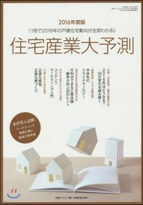 '16 住宅産業大予測