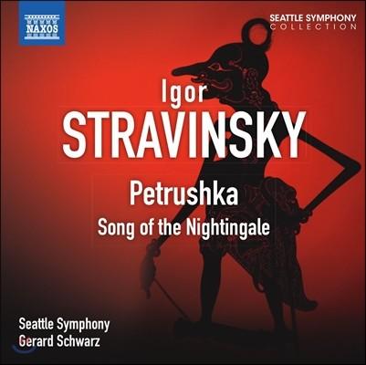 Gerard Schwarz 스트라빈스키: 페트루슈카, 나이팅게일의 노래 (Stravinsky: Petrushka, Song of the Nightingale)