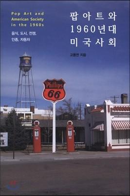 팝아트와 1960년대 미국사회