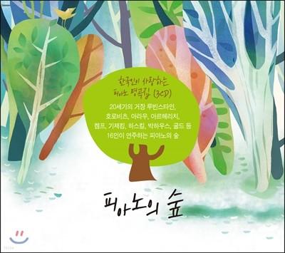피아노의 숲 - 한국인이 가장 사랑하는 피아노 명곡 모음집