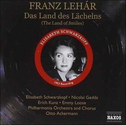 Elisabeth Schwarzkopf 프란츠 레하르: 미소의 나라 - 슈바르츠코프 / 게다 (Franz Lehar: Das Land des Lachelns)