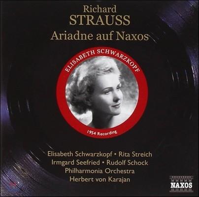 Elisabeth Schwarzkopf 슈트라우스: 낙소스 섬의 아리아드네 - 엘리자베스 슈바르츠코프 (Richard Strauss: Ariadne auf Naxos)