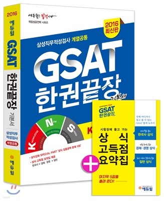 2016 GSAT 한권끝장 기본서 계열공통